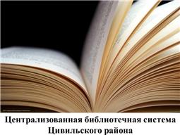 Централизованная библиотечная система Цивильского района
