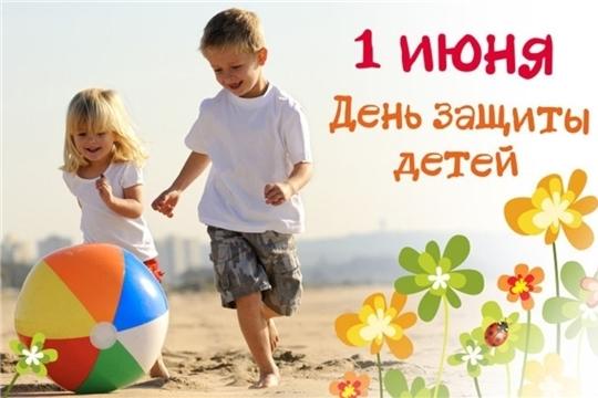Онлайн-программа ко Дню защиты детей