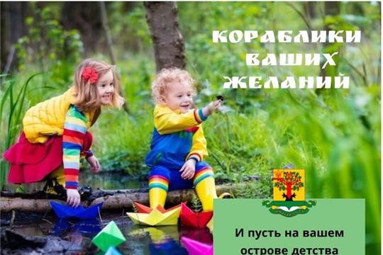 """День защиты детей. Акция """"Кораблик желаний"""""""