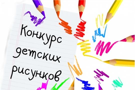 Положение о детской районной выставке – конкурсе рисунков  «Цивильск – сердце Чувашии»