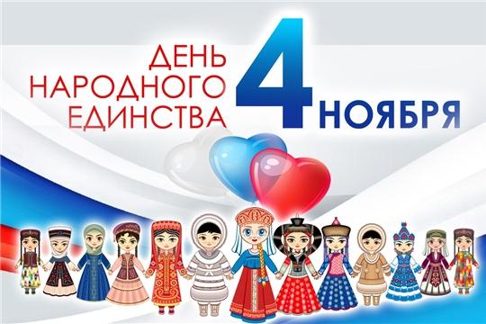 Акция ко Дню народного единства «Россия - многонациональная страна»
