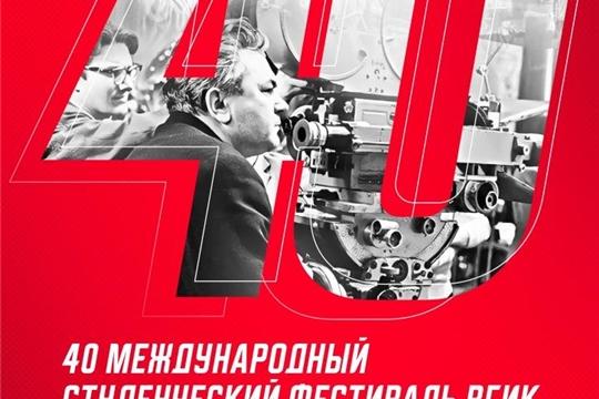 40-й Международный студенческий кинофестиваль ВГИК