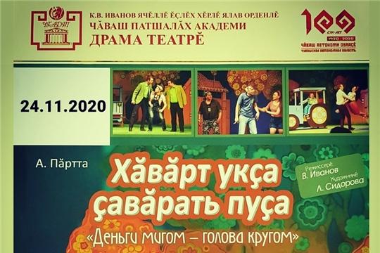 Ждём всех на спектакль 24 ноября в 18.30