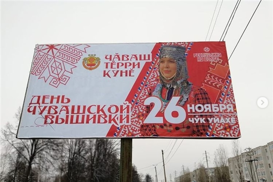 Акции ко Дню чувашской вышивки