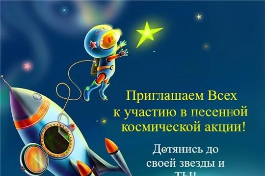 Космическая акция дает старт!