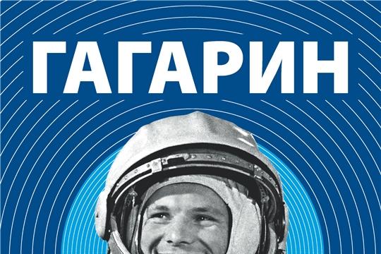 Всероссийская акция «Мечты о космосе»