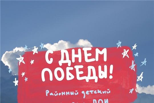 """Районный детский конкурс ДПИ """"День Победы!"""""""