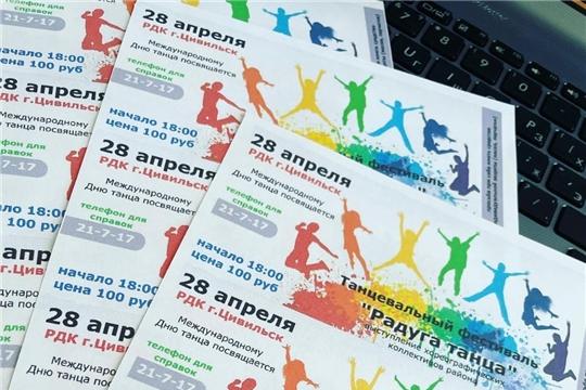 """Приглашаем на фестиваль """"Радуга танца"""""""