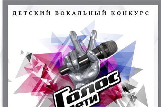"""Положение о вокальном конкурсе """"Голос. Дети 2021"""""""