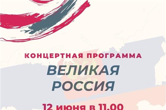 """Концертная программа """"Великая Россия"""""""