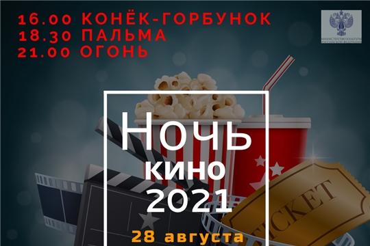 Ночь кино - 2021