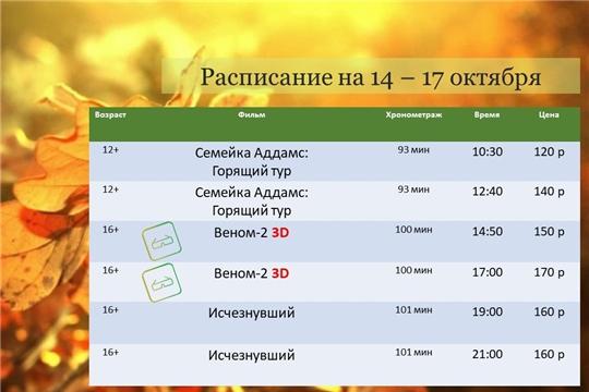 """Расписание кинозала """"Асам"""" на 14 - 17 октября"""