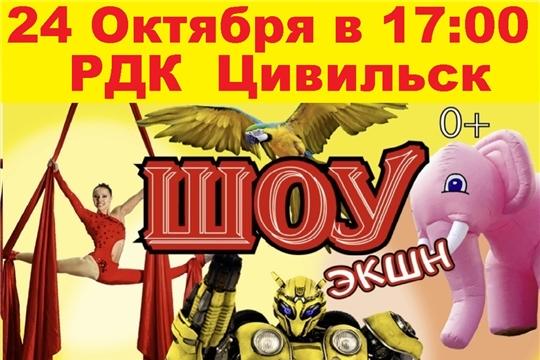 24 октября Цирк