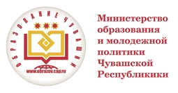 Министерство образования и молодежной политики Чувашской Республики