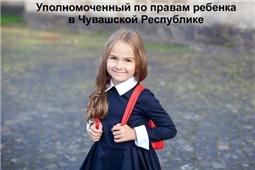 Уполномоченный по правам ребенка в Чувашской Республике