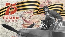 75 лет Великой Отечественной войне