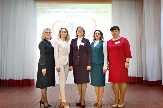 Чебоксары вошли в число лауреатов XV республиканского конкурса на лучшего классного руководителя 2020 года «Самый классный классный»