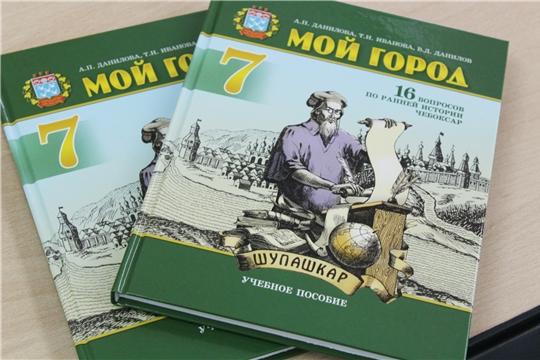 """В Чебоксарах презентовали учебник """"Мой город"""" для 7 класса"""