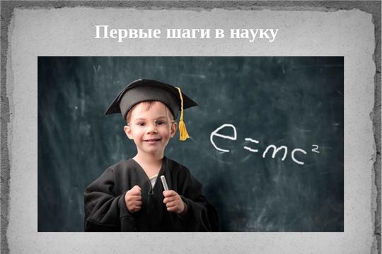 Итоги городской научно-практической конференции младших школьников «Первые шаги в науку»