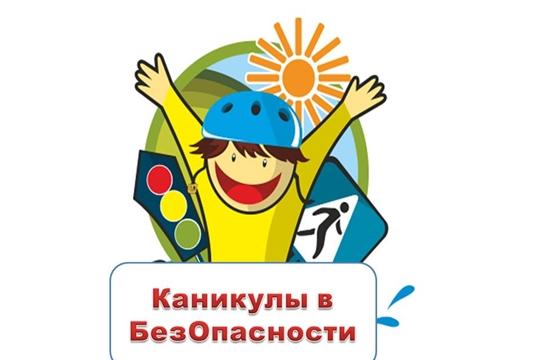 В Чебоксарах стартовала профилактическая акция «Каникулы в БезОпасности»