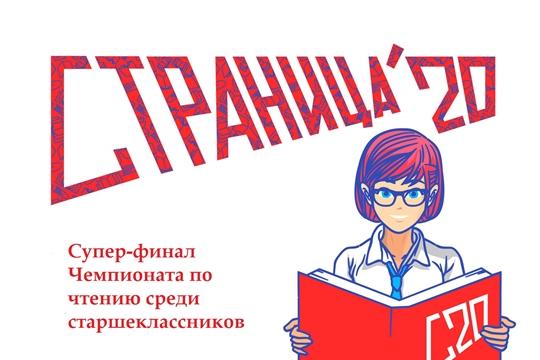 Столичная школьница вошла в супер-финал Чемпионата по чтению среди старшеклассников «Страница΄20»