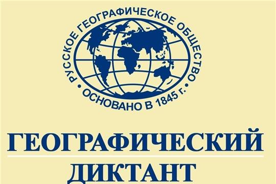 Географический диктант – 2020 состоится 29 ноября