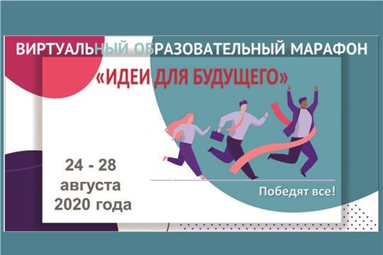 Виртуальный образовательный марафон «Идеи для будущего» в рамках проекта «Взаимообучение городов»