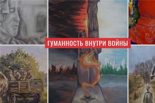 Международный детский конкурс рисунков «Гуманность внутри войны»