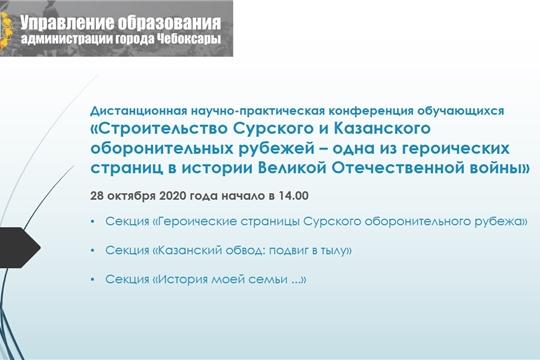 Научно-практическая конференция «Строительство Сурского и Казанского оборонительных рубежей – одна из героических страниц в истории Великой Отечественной войны»