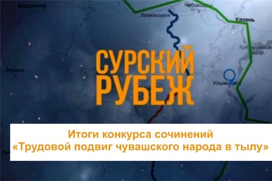 Объявлены победители муниципального этапа конкурса сочинений «Трудовой подвиг чувашского народа в тылу»