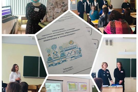 Городской методический семинар «Вызов современному образованию: навигация в технологиях»