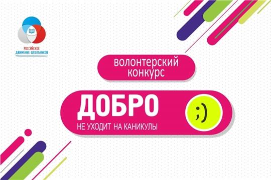 Приглашаем к участию столичные школы во Всероссийском грантовом конкурсе «Добро не уходит на каникулы»