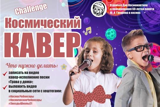 В Чебоксарах стартуют креативные челленджи для школьников, посвященные Дню Космонавтики и празднованию 60-летия полета Юрия Гагарина в космос