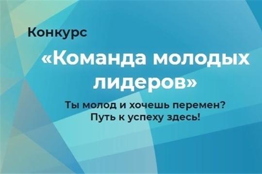 Приглашаем принять участие в конкурсе «Команда молодых лидеров»