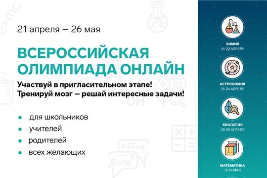 Открыта регистрация на дистанционный пригласительный этап  всероссийской олимпиады школьников