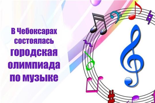 В Чебоксарах состоялась городская олимпиада по музыке
