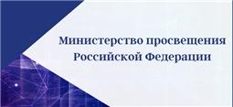 Минпросвещения России Министерство просвещения Российской Федерации Переключиться на версию для слабовидящих ПОДАТЬ ОБРАЩЕНИЕ