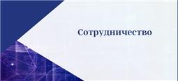 Сотрудничество с регионами и другими городами