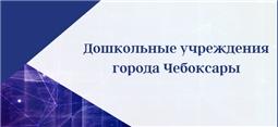 Дошкольные образовательные учреждения г. Чебоксары