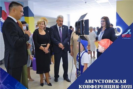 В Чебоксарах прошла городская августовская конференция педагогических работников