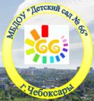 Муниципальное бюджетное дошкольное образовательное учреждение «Детский сад №66» города Чебоксары Чувашской Республики