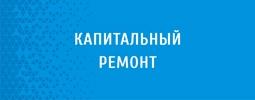 «Капитальный ремонт»