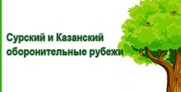 Сурский и Казанский оборонительный рубеж