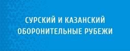 Сурский и Казанский оборонительные рубежи