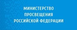Министерство просвящения