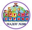 Муниципальное автономное дошкольное образовательное учреждение «Детский сад № 200» города Чебоксары Чувашской Республики