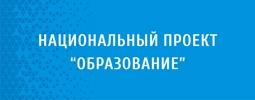 """Национальный проект """"Образование"""