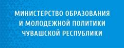 Министерство образования и молодежной политики Чувашской Республики Министерство образования и молодежной политики Чувашской Республики