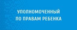 Уполномоченный по правам ребёнка в Чувашской Республике Уполномоченный по правам ребёнка в Чувашской Республике
