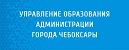 Управление образования администрации города Чебоксары